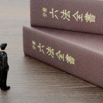 「もめやすい相続①」「社員の飲酒運転」…平成28年12月号ニュースレター