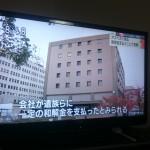 神島化学工業株式会社のアスベスト被害訴訟について