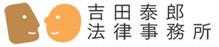 吉田泰郎法律事務所 公式ブログ
