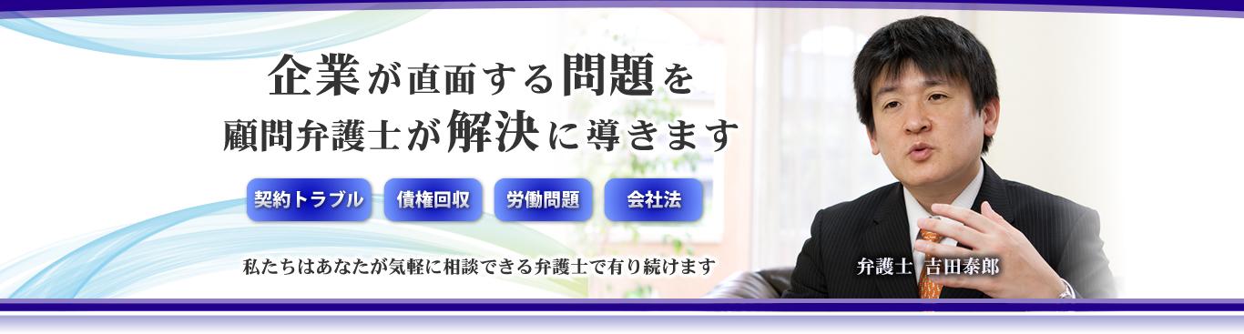 高松市の顧問弁護士なら吉田泰郎法律事務所